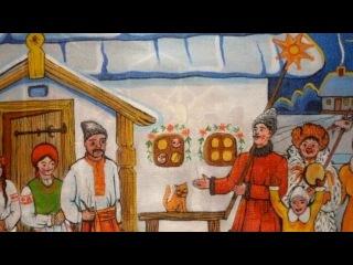 «святочные колядки 2014» под музыку Рождественские колядки - веселья Вам озорного !. Picrolla