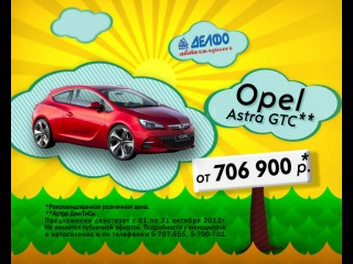 Opel Astra GTC в Автохолдинге Делфо