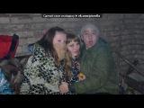 погуляли) под музыку HAPPY SOVOK - Мы супер погуляли!!!!!!!!!!. Picrolla