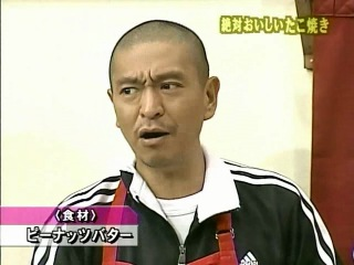 Gaki no Tsukai #797 (2006.03.12) — Absolutely Tasty 8 (Takoyaki)