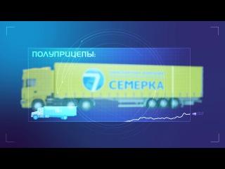 Транспортная компания Семерка