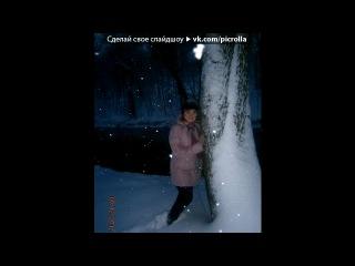 «ой зимонька, зима....» под музыку Дискотека Авария - Новий год.... Picrolla