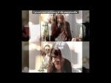 Со стены   А или Д  Актеры сериалов ЗШ  под музыку Песня из фильма - Ангел или демон. Picrolla