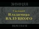 Сериал Зимняя Вишня. 1985 - 1992 г. Реж. Игорь Масленников. 1 и 2 серии.