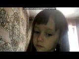 «Webcam Toy» под музыку Детская песня - Про папу и дочку. Picrolla