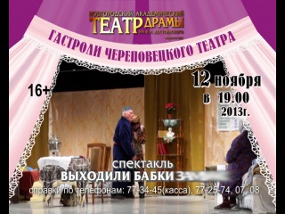 Череповецкий камерный театр -