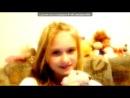 «Webcam Toy» под музыку андрей это тебе - я люблю андрея...не смогу вернуться к тебе пока я люблю андрея...я не хочу его разлюбить...он самое дорогое что у меня сейчас есть...простиот Славика спосибо!!! я думал ты не такой!она ушла к тебе.ладно друг!. Picrolla