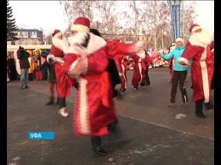 В Уфе прошёл большой парад Дедов Морозов