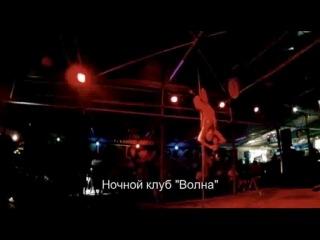 Стриптиз в ночном клубе Волна, п.Орджоникидзе, Крым
