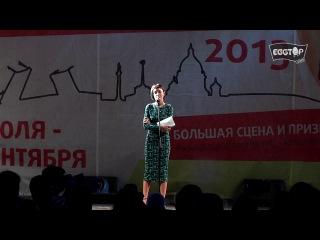 1 сентября 2013 (полуфинал)   Алакоз Таша