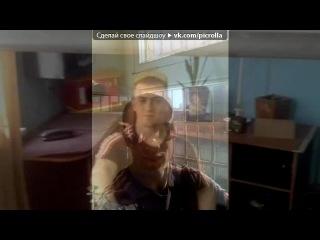 «СЛАЙД ШОУ» под музыку Валерий  Шунт  и  гр.  Бумер - Гуляла  шпана. Picrolla