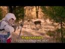Аssassin's creed III Музыкальный клип на тему игры