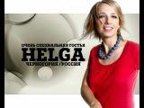 31 ЯНВАРЯ - THE HOUSE - DJ HELGA