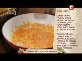 Краткий рецепт, классические зразы с мясной начинкой.