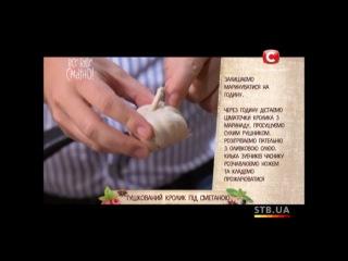 Краткий рецепт кролик в сметанном соусе