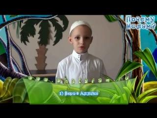 Стихотворение о столпах Ислама и Имана