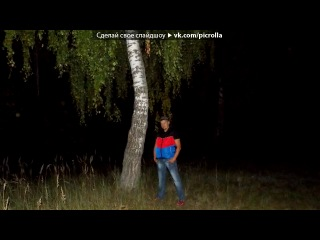 «Gajok 10/09/2013/r» под музыку Бумер - полетят мотельки над тайгой. Picrolla