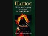 Эзотерика -  оккультный путь в мир духов