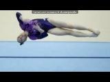 «Алия Мустафина» под музыку Вольные упражнения (Алия Мустафина 2012) - Музыка. Picrolla