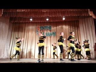 """Ансамбль эстрадного танца """"Импульс"""" - """"Пчелиный домик"""""""