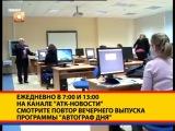 Автограф дня на телеканале АТК-Новости