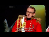 "E Series Episode 12 ""Empire"" - Christmas Special (rus sub) (Bill Bailey, Jo Brand, Sean Lock)"