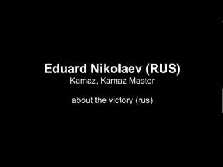 Триумфальная победа команды КАМАЗ-Мастер на ралли Дакар 2013