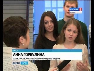 Народники - ГТРК Курск