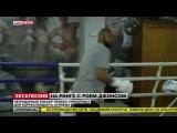 Рой Джонс показал зрителям LifeNews, как будет побеждать своего соперника