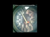 мой ваз 2106 под музыку саб охуенный!!! - хит  2010  2011  кино  рок  клубняк  новинка  ремикс  оригинал  минус  супер  радио  шансон  хип хоп  рэп  транс  электро  микс Жека Пасичниченко&amp#. Picrolla