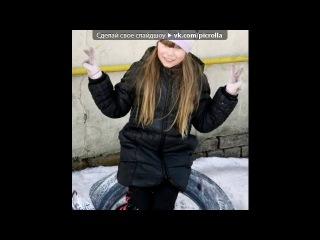 «PhotoLab» под музыку Подруге... - Ленуськаты моя лучшая подруга и правда в том что наши сердца бъются в такт =) ДЕРЖИСЬ!. Picrolla