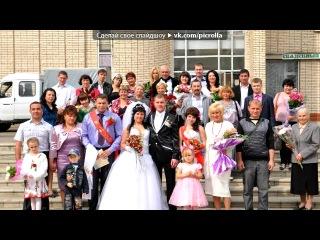 «Свадьба Танюши и Серёжи» под музыку Мохито - Быть Рядом - (DJ Maserati Sasha Abzal Mix 2012). Picrolla