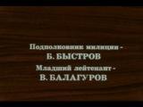 Диалоги (телеспектакль, 1978). Комп. Юрий Саульский