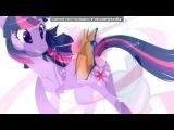 Twilight Sparkle под музыку Элвин и бурундуки vkhp.net - Baby Right Now (ex. Danzel). Picrolla