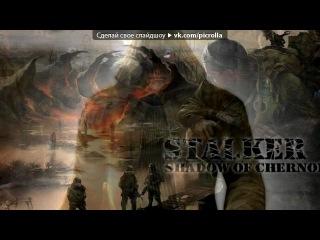 «Основной альбом» под музыку Сталкер Стрелок - Смешанный тень чернобыля и чистое небо. Picrolla