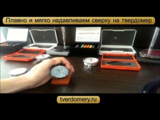 Твердомер/дюрометр Шора тип D аналоговый для пластмасс/эбонита