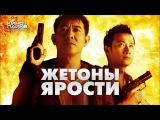 Жетоны ярости (2013) HD kino-az.net Смотреть онлайн фильмы бесплатно