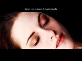 «С моей стены» под музыку Bahh Tee  - Сумерки (SunJinn prod.) - любовался тобой, как любовался Эдвард своей любимой Беллой.ты же любишь эту сказку? а я ради тебя готов в ней поучаствовать..Эта любовь... ты будешь для меня богиней А я твоим... личным сортом героина... Picrolla