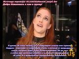 Интервью Мерьем Узерли с премии, где она получила награду