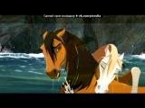 «Любимый мультик спирит!!!» под музыку песня из мультфильма - Спирит - душа прерий !!! хочешь поплакать - смотри Спирита!. Picrolla
