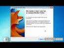 Как установить браузер Mozilla Firefox на свой компьютер
