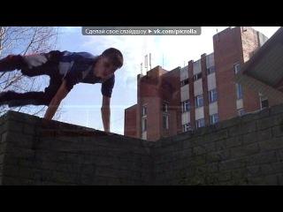 «Jumper г. Кстово (Нижегородская Обл.)» под музыку новое движение - Паркур. Picrolla