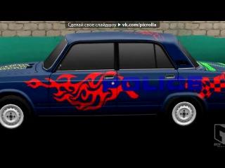 «Моя тачка 3D» под музыку Это моя машина ЛАДА 07  - Пусть далеко не бэха, зато уже семерка - Ваз 2107. Picrolla