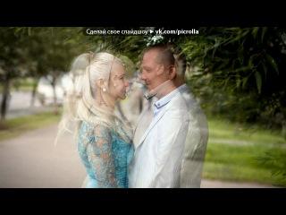 «свадьба» под музыку Белый Орёл - Теряй, не жалей, все, что было с тобой до меня. Picrolla