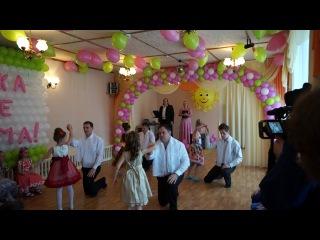 Танец Веронички с папой на выпускном в детском саду