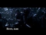 [RUSSIAN LITERAL] Assassins Creed Revelations песал  литерал ваня глухимчук пел литерал  саша резнюков