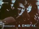 009 Примеры проявленных способностей после применения гипноза в СССР 1968год далеко не все только самое безобидное с точки зрения цензуры