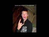 «Моя Днюшка 2012» под музыку Armen Van Buren - Ибица 2010. Picrolla