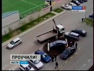 Барнаульцы проучили соседку которая нагло парковалась fhyfekmws ghjexbkb cjctlre rjnjhfz yfukj gfhrjdfkfcm смотреть онлайн без регистрации