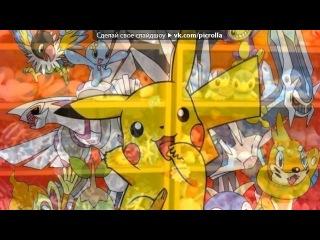 «покимоны» под музыку Покемоны - Покемон. Picrolla
